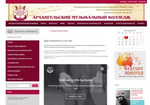 ГБПОУ Архангельский музыкальный колледж