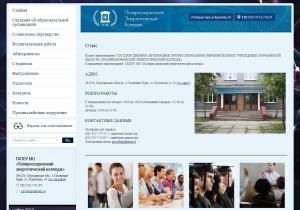 ГАПОУ МО Полярнозоринский энергетический колледж