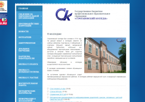 ГБПОУ Строгановский колледж