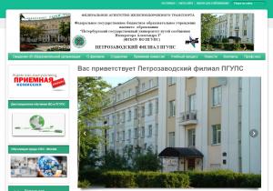 Петрозаводский филиал ФГБОУ ВО Петербургского государственного университета путей сообщения