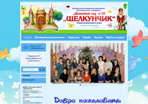 МБДОУ Детский сад №35 «Щелкунчик» общеразвивающего вида г. Рубцовск