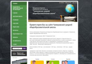 МБОУ Чамеровская средняя общеобразовательная школа