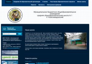 МБОУ Средняя общеобразовательная школа №1 пос. Новозавидовский