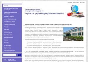 МАОУ Черновская средняя общеобразовательная школа