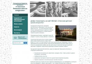 МБУ ДО Спасская детская школа искусств